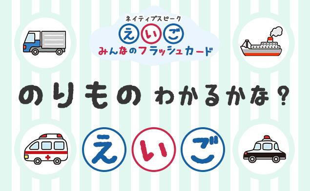 英語の乗り物カード